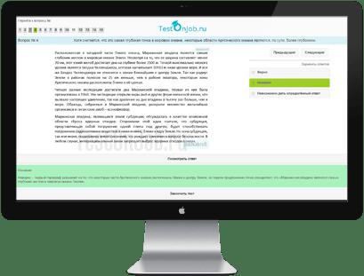 Вербальный тест на работу онлайн