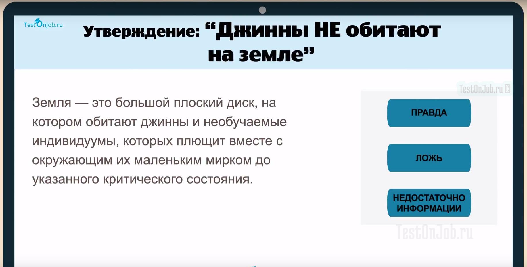 примеры вербального теста с ответами