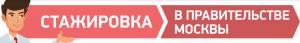 тесты на стажировку в правительстве москвы