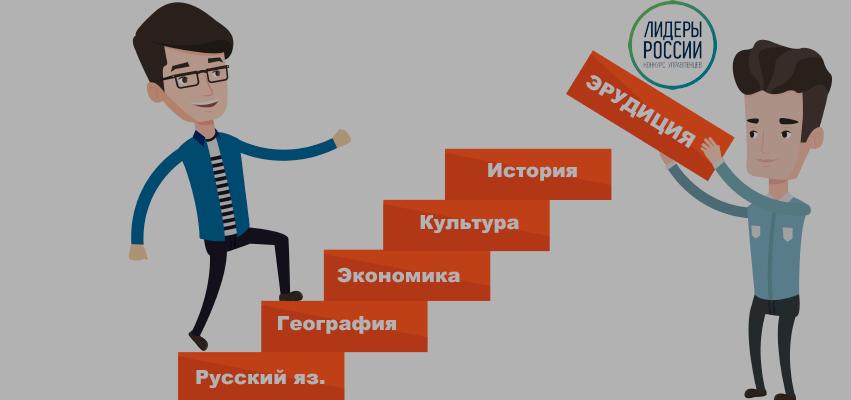 тест общих знаний лидеры россии