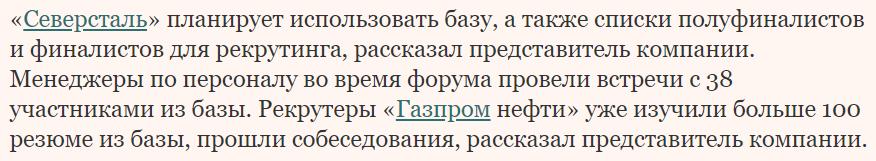 участие в лидеры россии